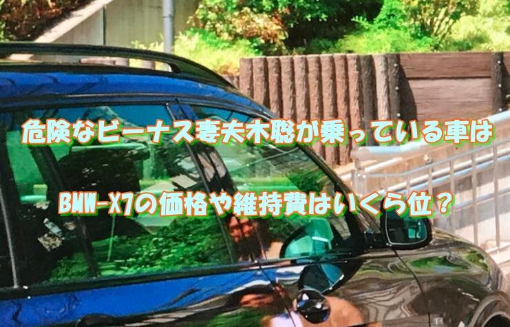 危険なビーナス 妻夫木 車 BMW X7