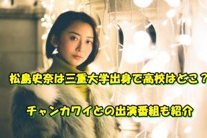 松島史奈 出身高校 三重大学 チャンカワイ