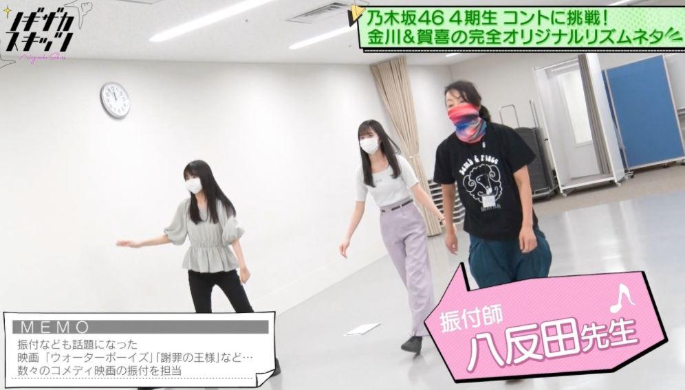 八反田リコ wiki