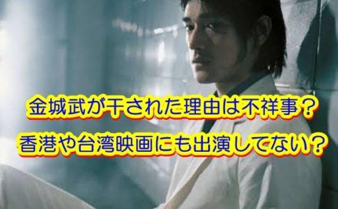 金城武 干された 理由 香港映画