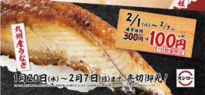 スシロー 九州産うなぎ 100円 売り切れ