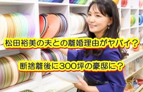松田裕美 夫 離婚 理由