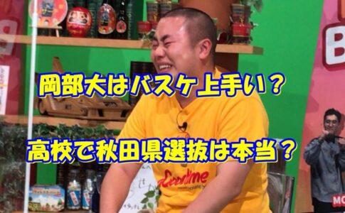 ハナコ 岡部 バスケ 上手い 県選抜