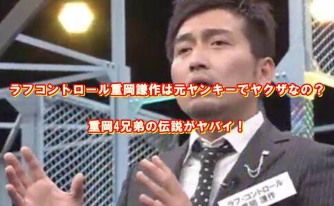 重岡謙作 ラフコントロール ヤクザ