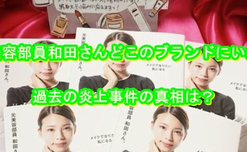 元美容部員和田さん ブランド バーバリー